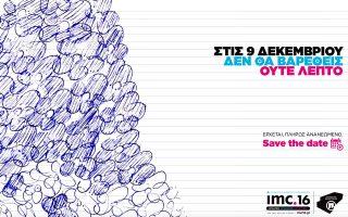 olos-o-kosmos-toy-interactive-marketing-5-synarpastikoi-diethneis-omilites-sto-imc-160