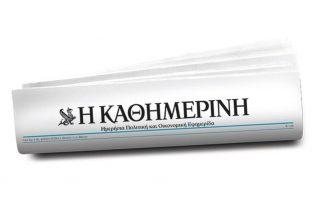 diavaste-stin-kathimerini-tis-kyriakis-poy-kykloforei-ektaktos-simera-2168061
