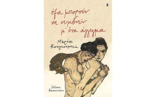 to-ypermetra-apanthropo0