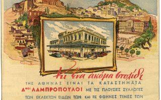 Ενα λεύκωμα για την επιχειρηματική ιστορία της οικογένειας Λαμπροπούλου (1901-1999) έρχεται να μας θυμίσει πως το πολυκατάστημα στα Χαυτεία συνδέθηκε άρρηκτα με τη ζωή της Αθήνας και της ελληνικής οικογένειας.