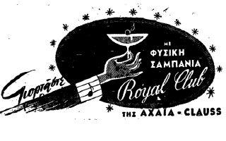 pinontas-ta-christoygenna-toy-19600
