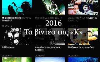 2016-ta-vinteo-tis-k-2167908