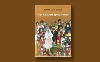 o-giannis-xanthoylis-paroysiazei-to-vivlio-toy-sto-public-syntagmatos0