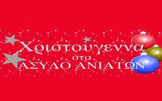 xristoygenniatiki-giorti-toy-asyloy-aniaton0