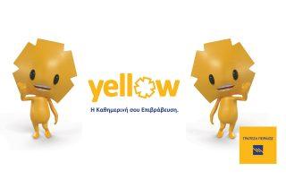 programma-epivraveysis-yellow0