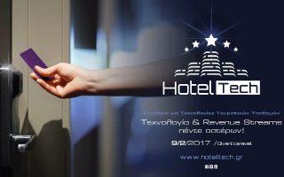 1o-synedrio-hotel-tech-technologia-amp-amp-revenue-streams-pente-asteron0