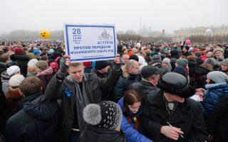 Περίπου δύο χιλιάδες πολίτες διαδήλωσαν κατά της μεταβίβασης του ναού στην Ορθόδοξη Εκκλησία.