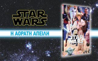 star-wars-i-aorati-apeili-2171385