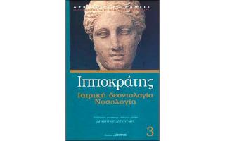 o-ippokratis-os-afigima-gia-eidikoys-kai-alloys-2172053