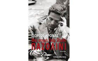 Σημαντικό υλικό γύρω από τη ζωή και το έργο του Παζολίνι.