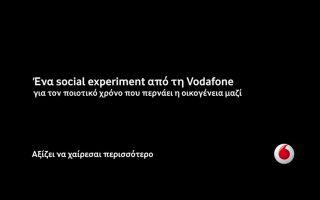 vodafone-ta-48-lepta-einai-liga0