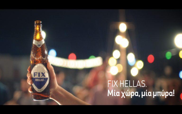Νέα τηλεοπτική καμπάνια: «FIX Hellas. Μία χώρα, μία μπύρα!»