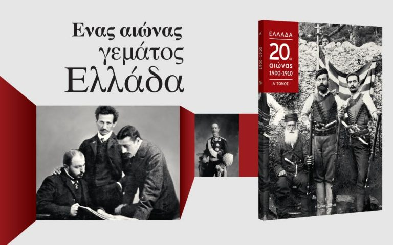 Eνας αιώνας γεμάτος Ελλάδα