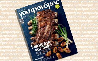 o-apokriatikos-gastronomos-kykloforei-ayti-tin-kyriaki-12-020
