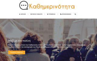 ypoyrgeio-ergasias-kai-oikonomikon-ta-pio-mayra-provata-toy-kathimerinotita-gov0