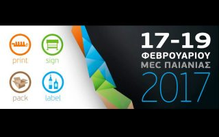 15i-graphica-2017-17-19-fevroyarioy-sto-mec-paianias0