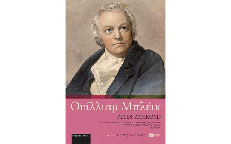 o-alafro-skiotos-oyilliam-mpleik-2175732