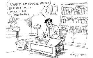 skitso-toy-andrea-petroylaki-24-02-170
