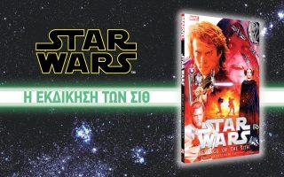star-wars0
