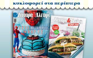 zachari-amp-038-aleyri-martioy-amp-8211-aprilioy-teychos-240
