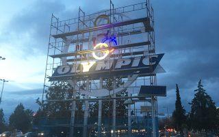 Το σήμα της Ολυμπιακής στη λεωφόρο Βουλιαγμένης αποκαθίσταται με πρωτοβουλία του δημάρχου Ελληνικού-Αργυρούπολης Γιάννη Κωνσταντάτου. Πρόσφατα έγινε δοκιμαστικός φωτισμός.