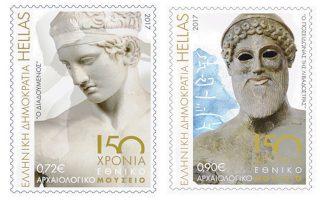 Η πρώτη αναμνηστική σειρά γραμματοσήμων για το 2017, που κυκλοφόρησαν χθες τα ΕΛΤΑ.