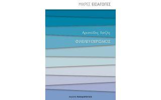 eysynoptos-odigos-fileleytherismoy-2182296