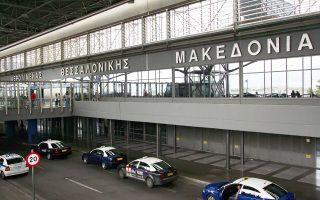 Ενα από τα 14 αεροδρόμια που παραχωρούνται είναι και το «Μακεδονία» της Θεσσαλονίκης.