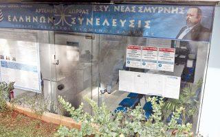 Τον περασμένο Οκτώβριο, τα γραφεία της «Ελλήνων Συνέλευσις», σε ισόγειο πολυκατοικίας στη Νέα Σμύρνη, είχαν γίνει στόχος εμπρηστικής επίθεσης με γκαζάκια.