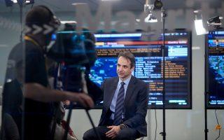 «Θα αξιοποιήσουμε όλο τον χρόνο που έχουμε στη διάθεσή μας για να κάνουμε τον πολιτικό μας λόγο πιο πειστικό», τόνισε ο κ. Κυριάκος Mητσοτάκης στο Bloomberg.