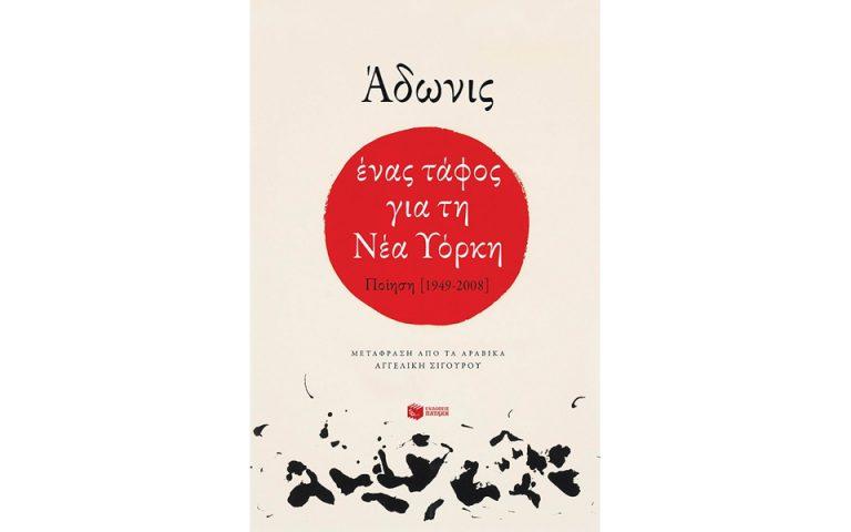 o-adonis-kai-oi-poiites-meta-tin-araviki-anoixi-2179357