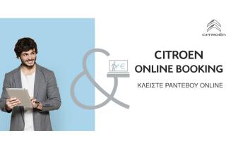to-citroen-online-booking-einai-amp-8230-online0