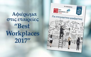 best-workplaces-2017-2182341