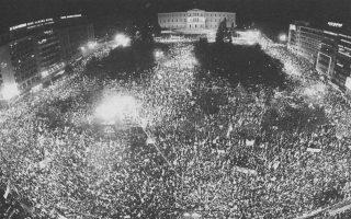 Προεκλογική συγκέντρωση του ΠΑΣΟΚ, 15 Οκτωβρίου 1981