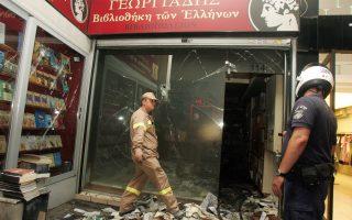 Φωτογραφία από προηγούμενη επίθεση σε βιβλιοπωλείο του Αδωνι Γεωργιάδη.