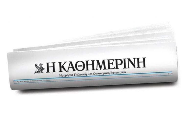 diavaste-stin-kathimerini-tis-kyriakis-poy-kykloforei-ektaktos-savvato-2181871