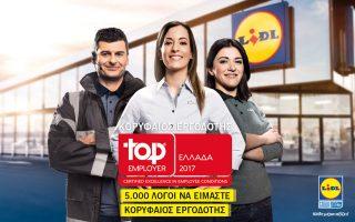 h-lidl-hellas-diakrithike-os-top-employer-stin-ellada-to-20170