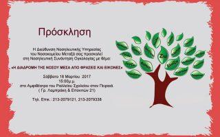 nosileytiki-synantisi-ogkologias-i-diadromi-tis-nosoy-mesa-apo-fraseis-kai-eikones0