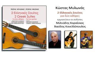 kostas-mylonas-2-soyites-gia-2-kithares0