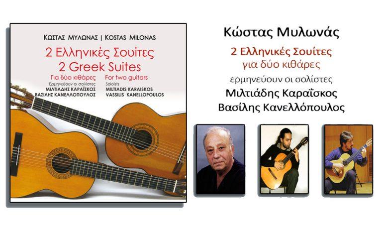 kostas-mylonas-2-soyites-gia-2-kithares-2182510