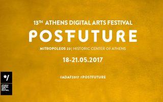 13o-athens-digital-arts-festival-kalesma-ethelonton0