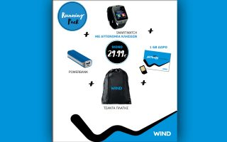 deixe-to-dromo-me-to-wind-running-pack0