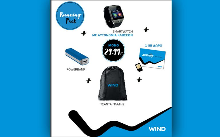 deixe-to-dromo-me-to-wind-running-pack-2182717