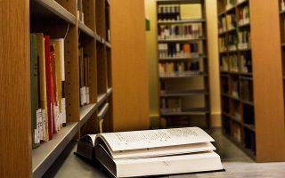 Στο κτίριο θα στεγάζεται πλέον η Βιβλιοθήκη της Νομικής Σχολής.