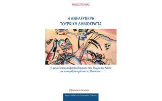 i-toyrkia-toy-erntogan-mia-aneleytheri-dimokratia0