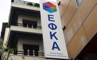 Παρά τις περί του αντιθέτου ανακοινώσεις της διοίκησης του ΕΦΚΑ, τα λάθη στα ειδοποιητήρια είναι πολλά με συνέπεια την ταλαιπωρία των ασφαλισμένων.