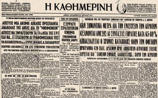 Πενήντα χρόνια σήμερα από το πραξικόπημα της 21ης Απριλίου, η «Κ» αναφέρεται στην ιστορική σύσκεψη στο γραφείο της Ελένης Βλάχου, στις 3 τα ξημερώματα εκείνης της ημέρας, σύμφωνα με τη μαγνητοφωνημένη καταγραφή. Στη φωτογραφία, απόσπασμα της πρώτης σελίδας της δεύτερης έκδοσης της «Κ» με τα πρώτα στοιχεία για την κίνηση τεθωρακισμένων στο κέντρο των Αθηνών και τις συλλήψεις πολιτικών προσώπων. Ηταν η τελευταία της έκδοση πριν από την επταετή εύγλωττη σιωπή της.