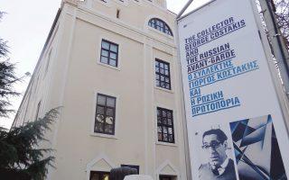 Το Κρατικό Μουσείο Σύγχρονης Τέχνης ξεκίνησε το 1997 με την απόφαση του Ευάγγελου Βενιζέλου, ως υπουργού Πολιτισμού, να αγοράσει τη Συλλογή Κωστάκη.