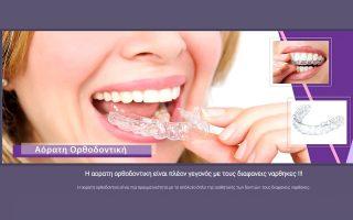 aorati-orthodontiki-isioste-ta-dontia-sas-eykola-kai-grigora0