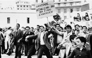 Έλληνες φοιτητές κρατούν πλακάτ με συνθήματα υπέρ του αρχιεπισκόπου Μακαρίου, κατά τη διάρκεια διαδηλώσεων το 1957. (AP Photo)